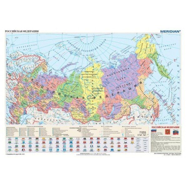 główne zdjęcie produktu - Federacja Rosyjska - mapa polityczna
