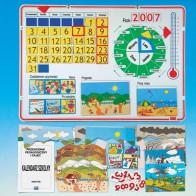 Kalendarz roczny magnetyczny